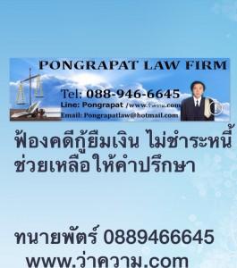 ทนายความ-คดีกู้ยืมเงิน-ปรึกษากฎหมาย