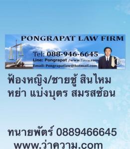ทนายความ-บ้านถูกยึด-ขายทอดตลาด-ปรึกษาทนาย