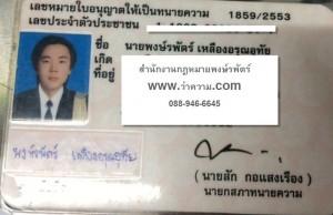 ทนายความ-lawyer-thailand