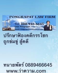 ปรึกษากฎหมาย-ทนายความ-คดีกรรโชก