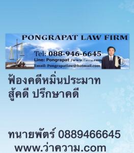 ทนายความคดีหมิ่นประมาท-ปรึกษากฎหมาย