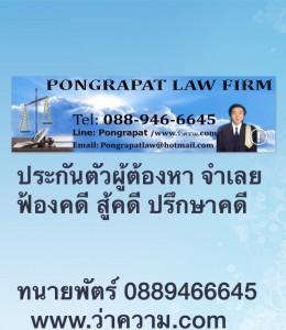 ปรึกษาทนาย-ประกันตัวผู้ต้องหา-ทนายความ