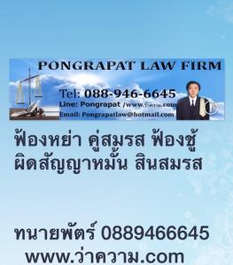 ฟ้องหย่า-สินสมรส-ผิดสัญญา-ฟ้องชู้-ทนายความ-ปรึกษากฎหมาย