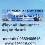 ปรึกษาทนายความคดีปลอมเอกสาร-ปลอมบัตร-ใช้เอกสารปลอม-ปลอมลายเซ็น-สู้คดี