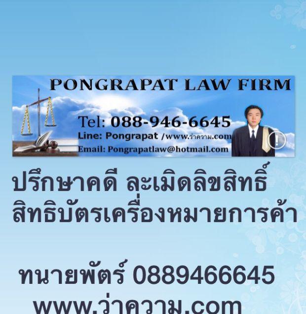 ปรึกษาทนายความคดีละเมิดเครื่องหมายการค้า-ถูกปลอมแปลง-ปรึกษากฎหมาย-ทนายความสมุทรปราการ